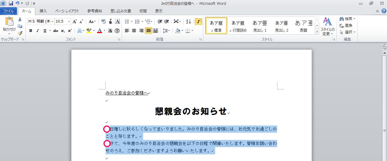 字下げインデント完成
