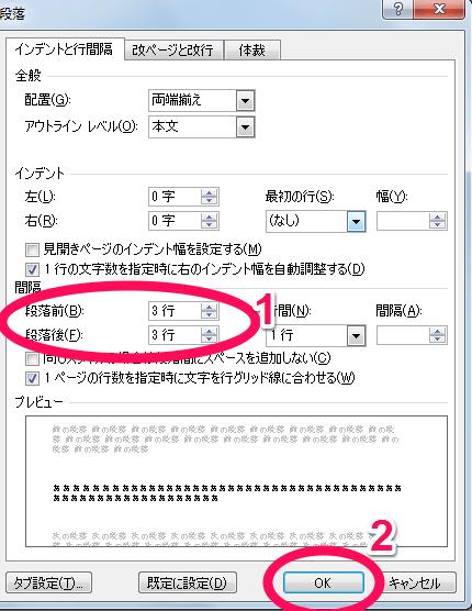 行と段落02
