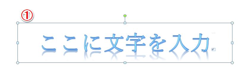 ワードアート文字