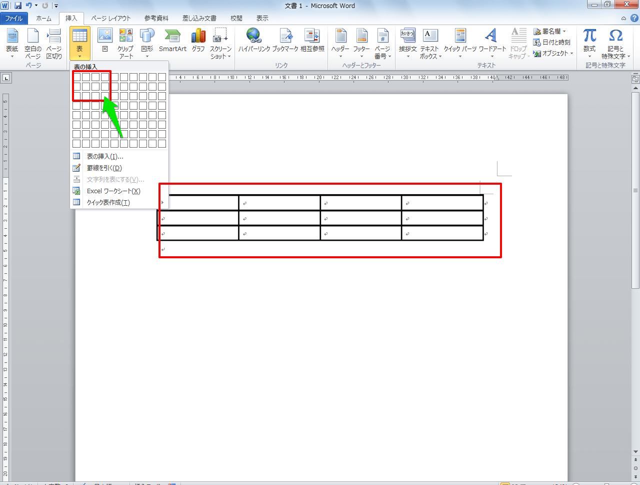 表の挿入修正
