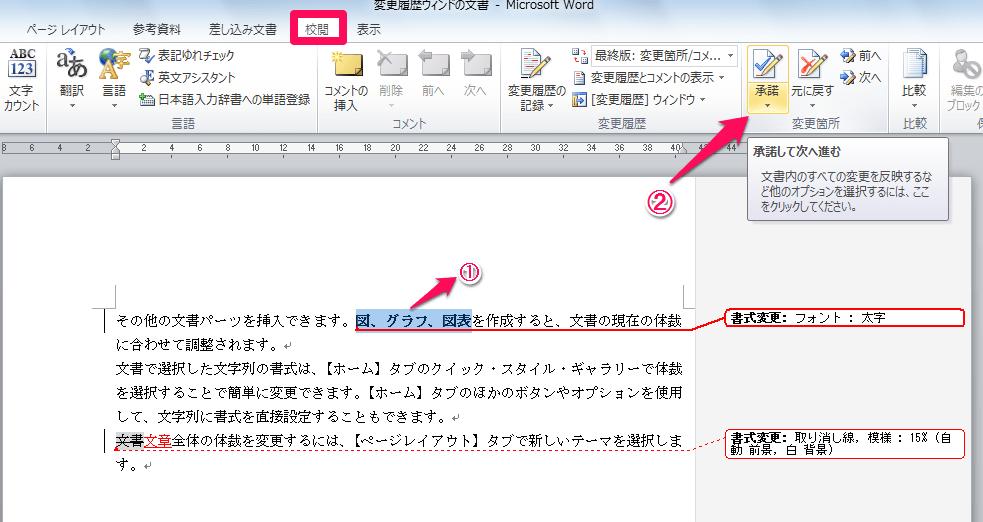 見え 消し word