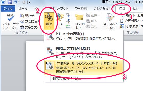 ミニ翻訳ツール画像