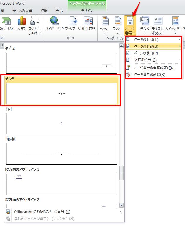 ページ 数 削除 ワード