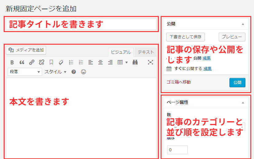 page-editor