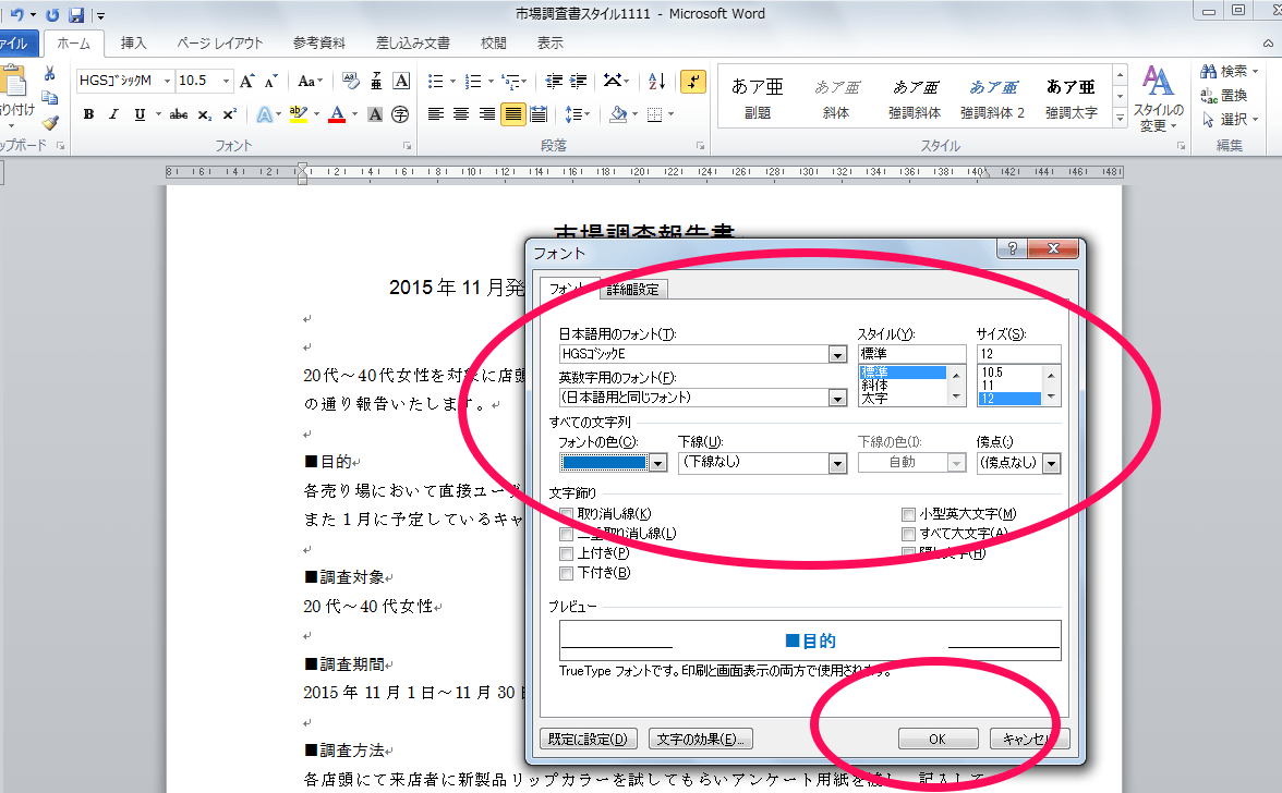 書式 設定 word